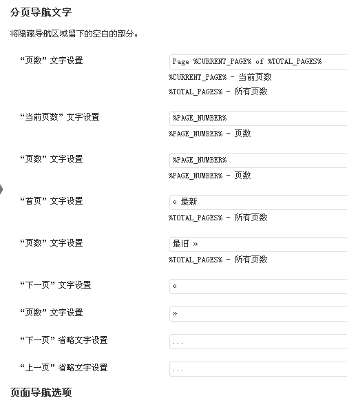 本站使用的WordPress plugins