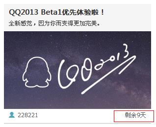 QQ2013 Beta1体验