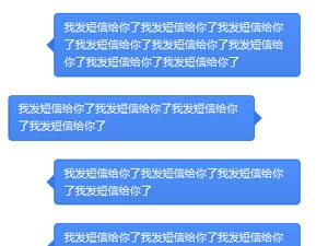 CSS实现短信气泡对话框