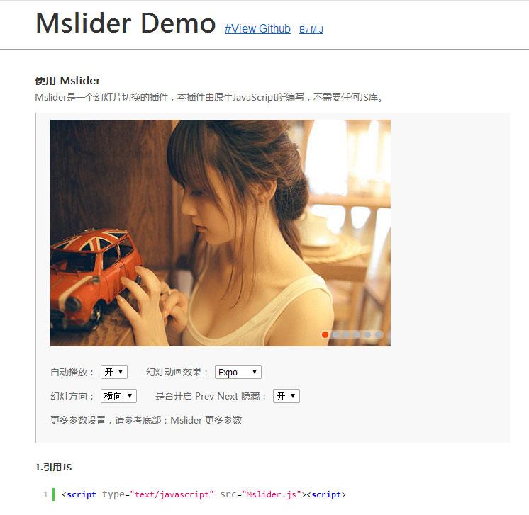 Mslider 原生JavaScript幻灯插件 [更新V1.1.0]